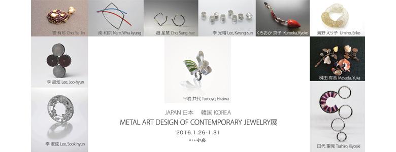 日韓コンテンポラリーアートジュエリー展